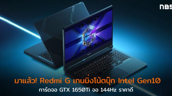 Redmi G Gaming Notebook Sep 20 cov