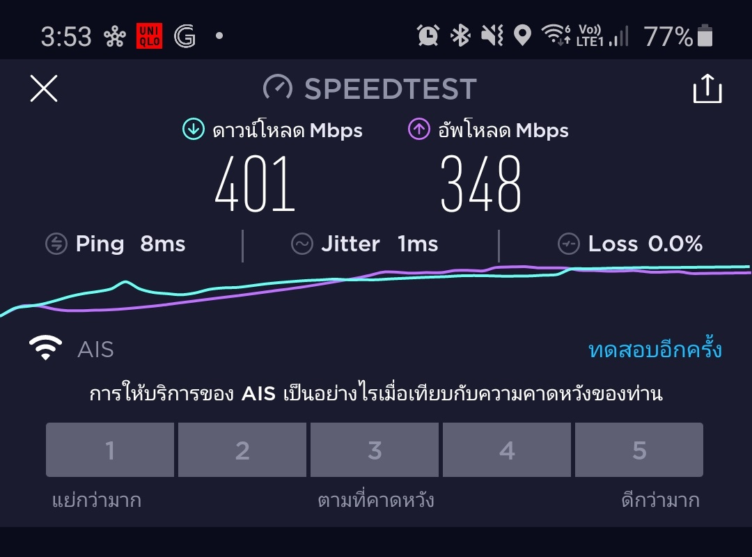Screenshot 20200901 155352 Speedtest