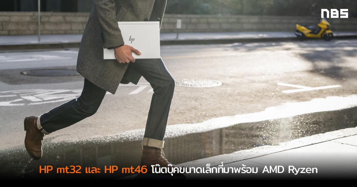 csm HP mt46 Mobile Thin Client Work Outdoor 2 cd65ac9b5d