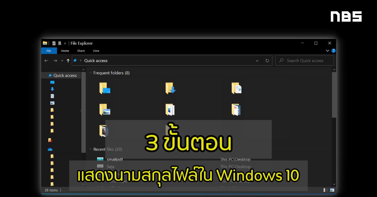 แสดงนามสกุลไฟล์ใน Windows 10
