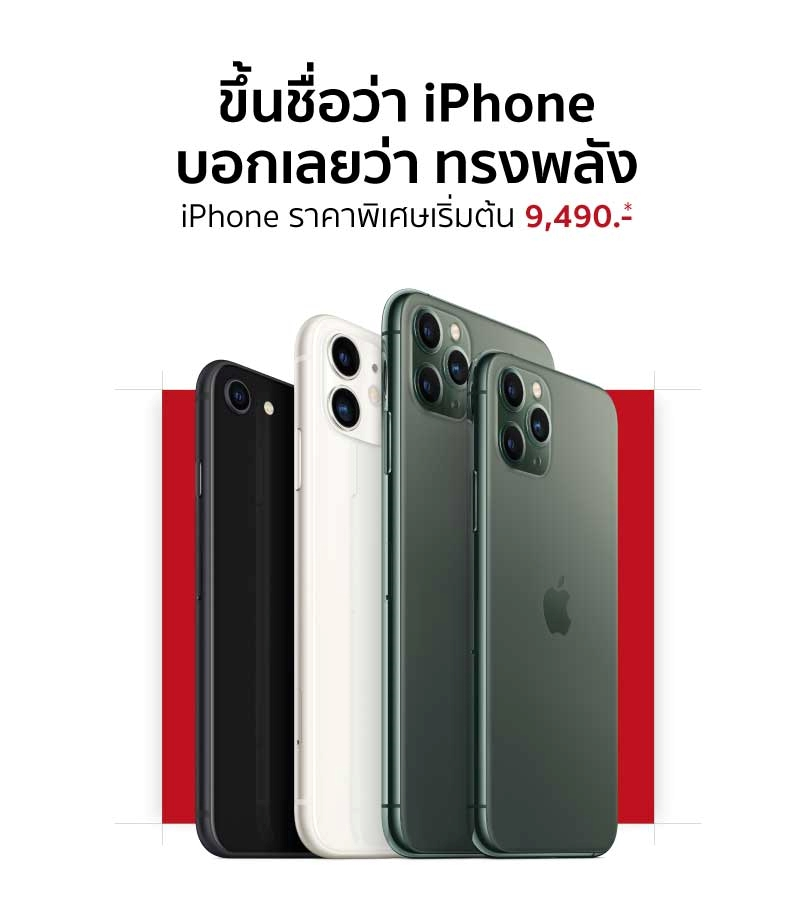 ซื้อ iPhone