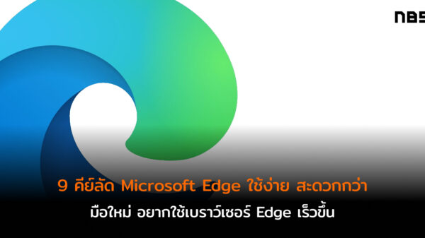 hotkey ms edge windows 10 cov
