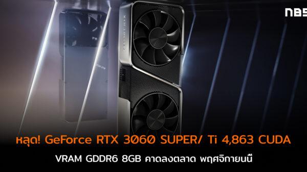 nVIDIA GeForce RTX 3060 cov