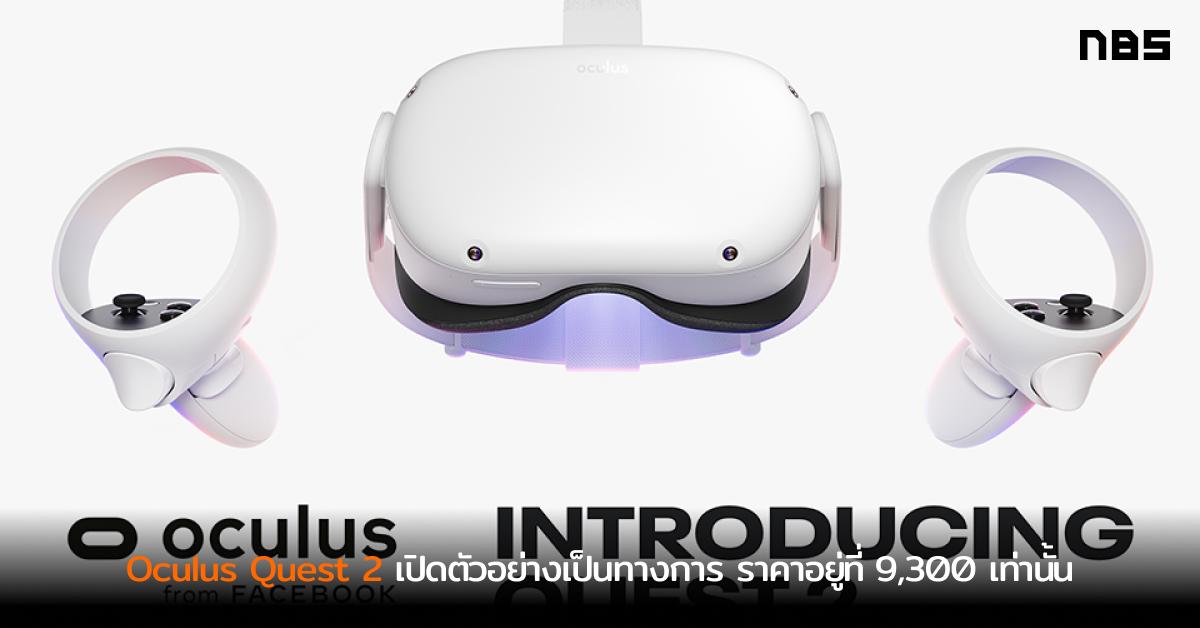 ts oculus quest 2