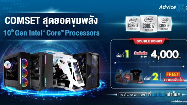 Advice Intel1 1