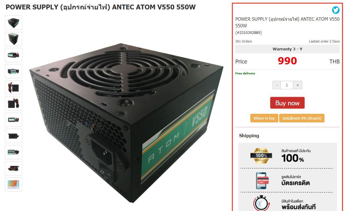 Antec Atom V550 550W