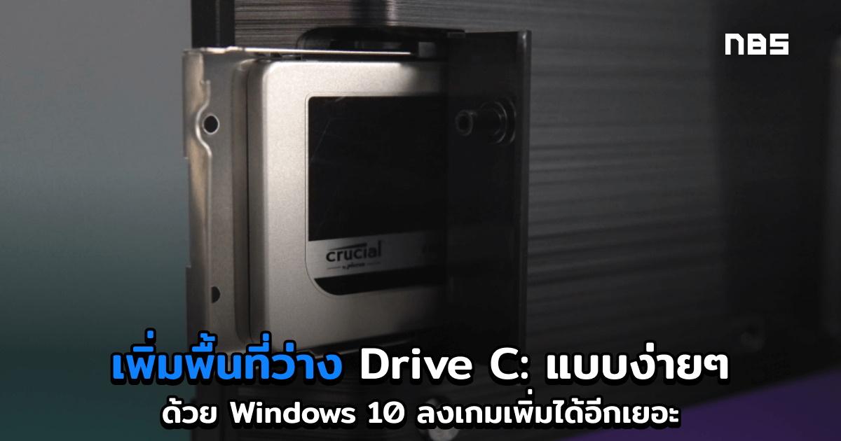 Extend Partition Windows10jpg cov2