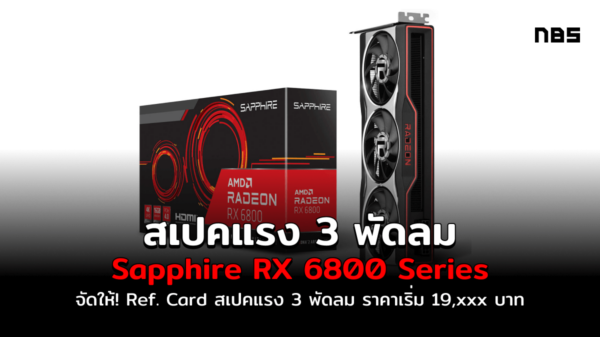 Feature image sapphire radeon rx 6800