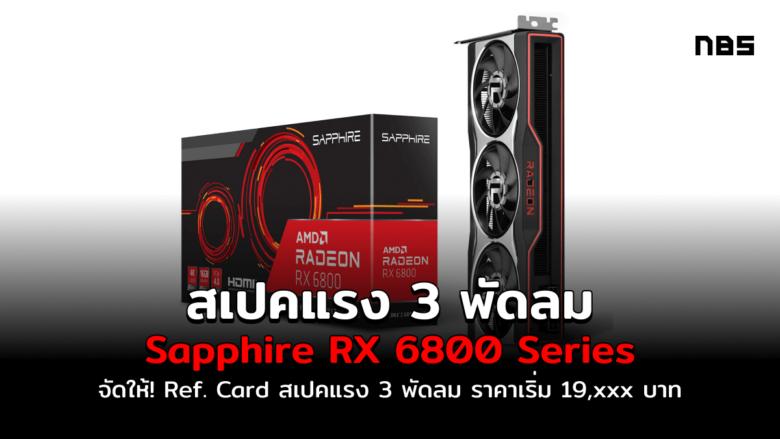 Feature image sapphire radeon rx 6800
