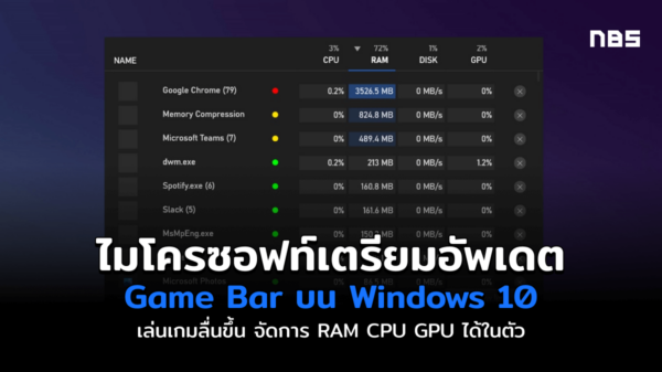 Feature image windows 10 game bar 1