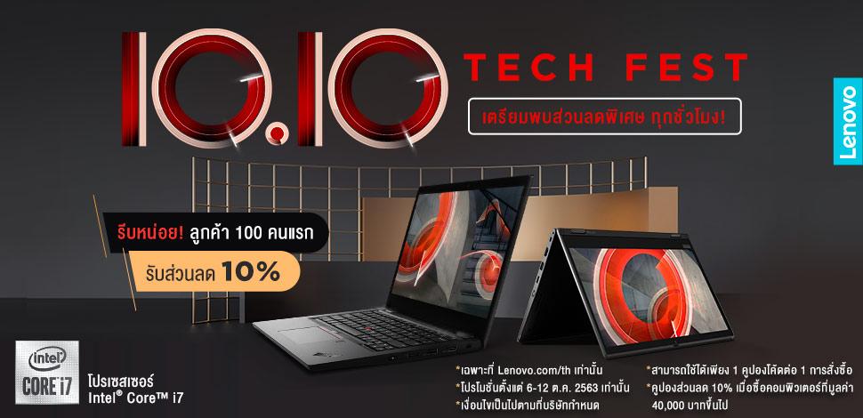 Lenovo Campaign 10.10 TECH FEST Banner 1