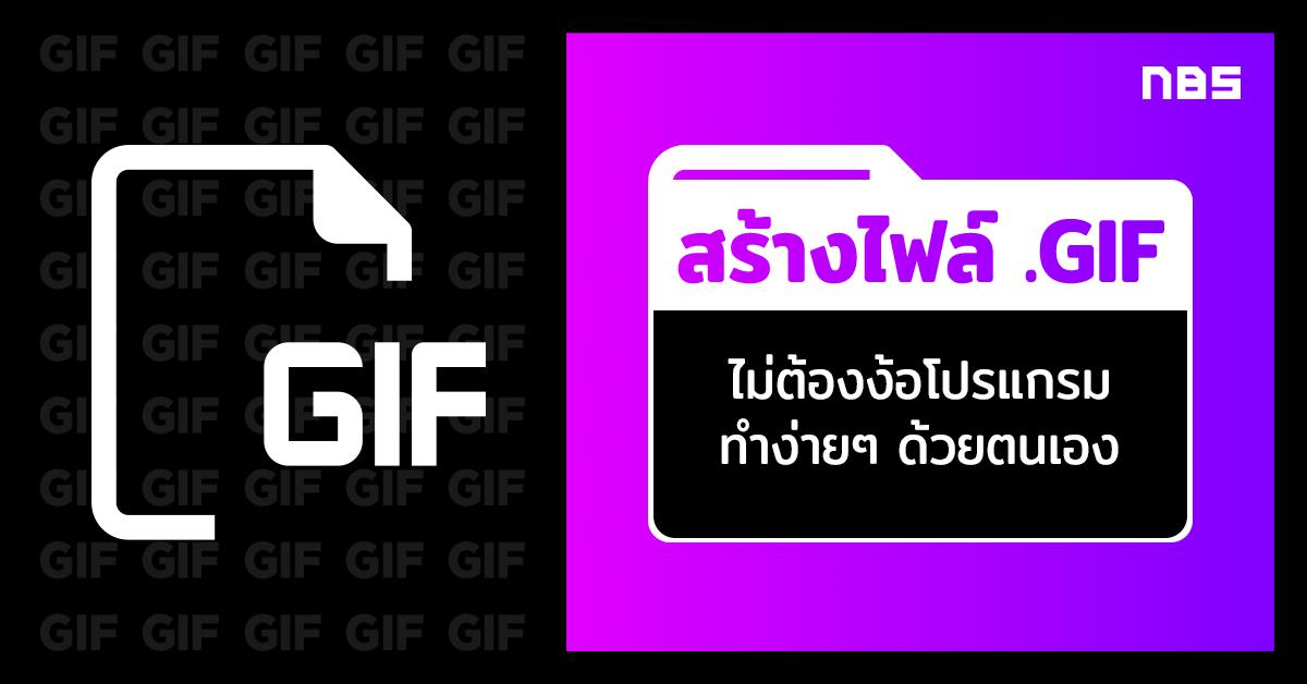 ทำ GIF