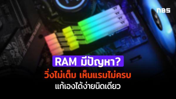 NBS 201029 thumb NBS 1 1 ram fix