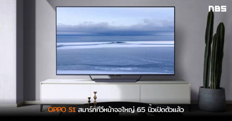 OPPO TV S1 Featured 1024x568
