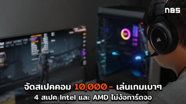 PC 10000 cov2