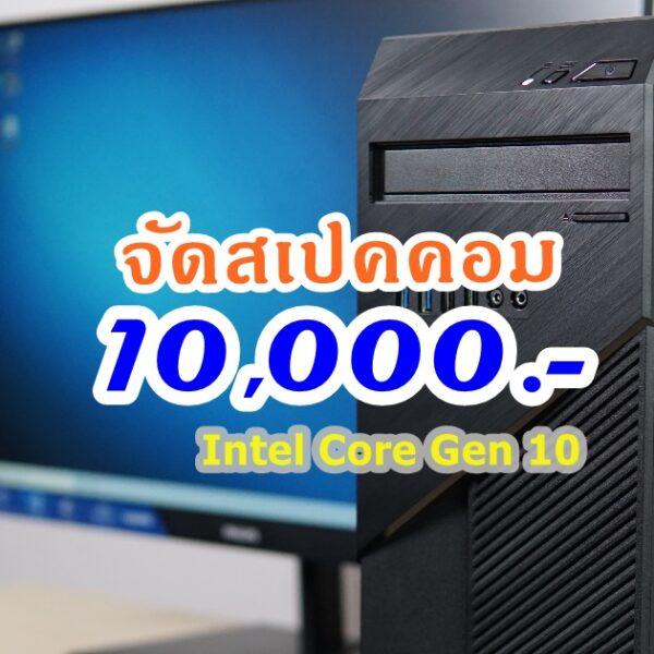 PC spec 10000 2020