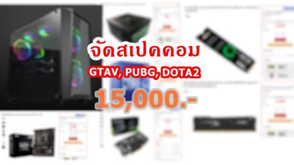 PC spec 15000 JIB jpg 2
