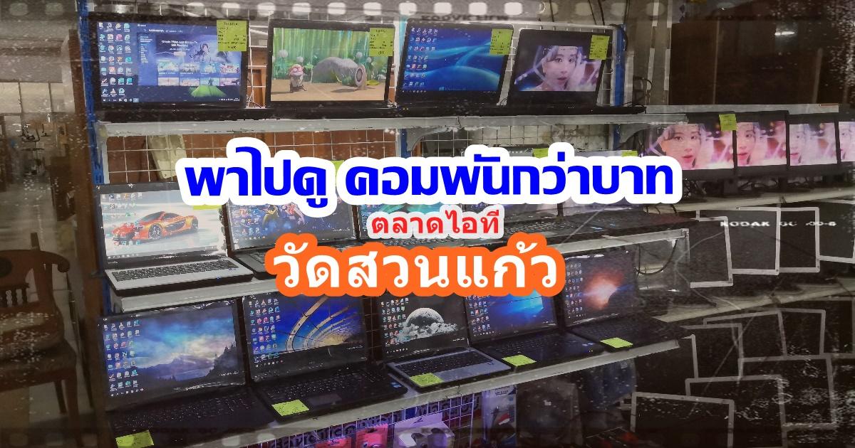 Wat Suan Kaew Oct 2020 00
