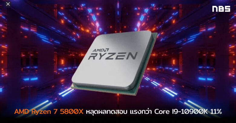amd ryzen 7 5800x text