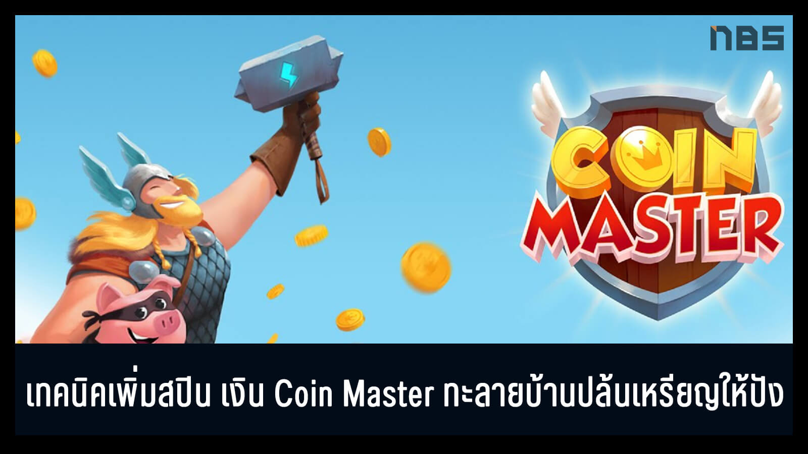 coin master สปินฟรี