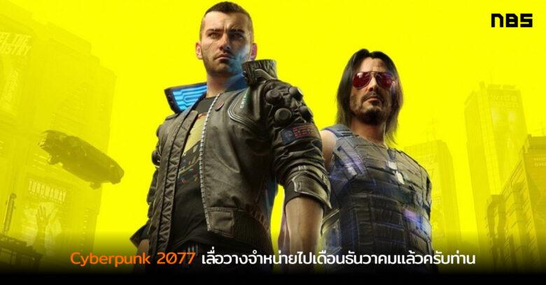 cyberpunk 2077 text