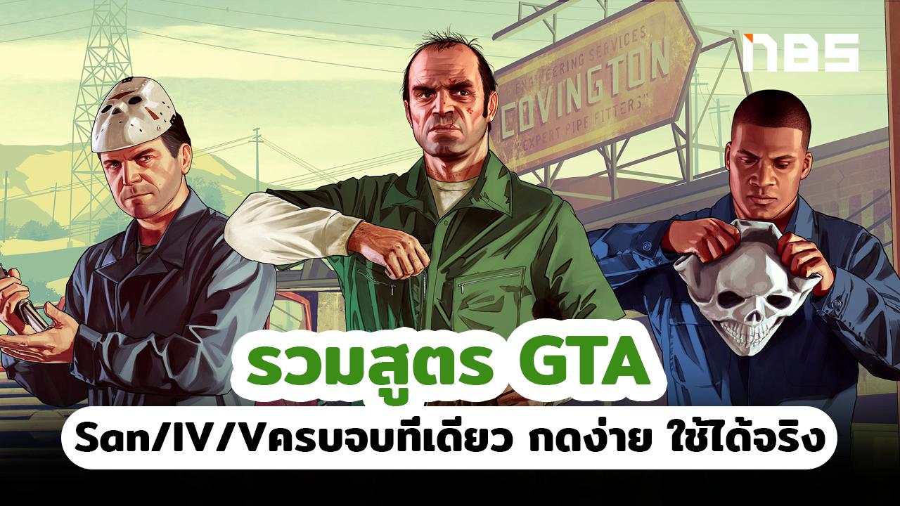 สูตร GTA San Andreas/สูตร GTA IV/ สูตร GTA V