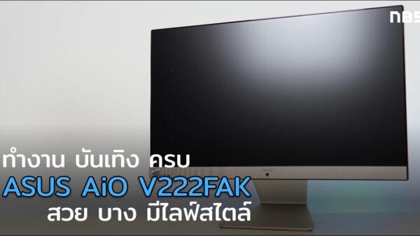 ASUS AiO V222FAK cov1