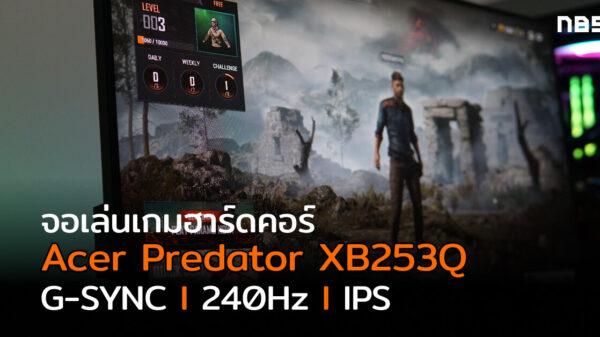 Acer Predator XB253Q gaming cov 001