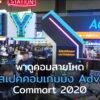 Advice pc gaming commart 2020 cov1