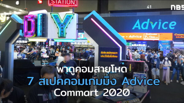 Advice pc gaming commart 2020 cov1