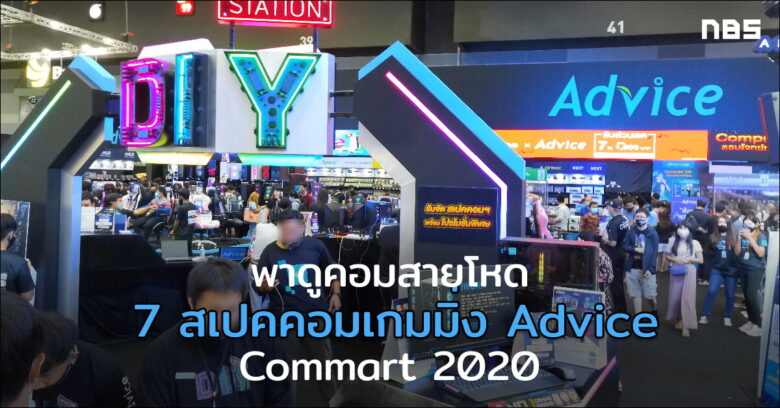 Commart 2020