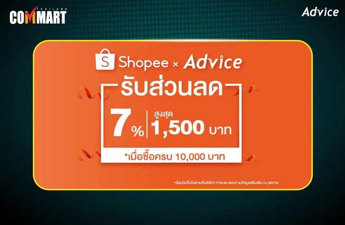 Advice Promotion