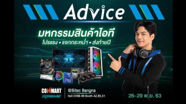 Advice promotion Commart Xtreme 2020 cov 1