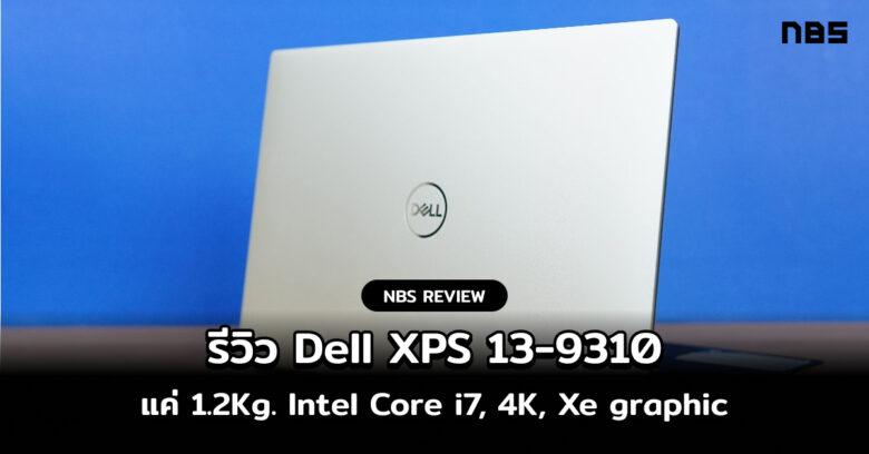 DELL XPS 13 9310 cov3