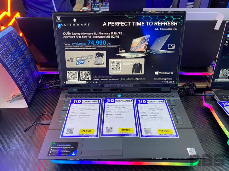 Dell Promotion Commart Xtreme 2020 20