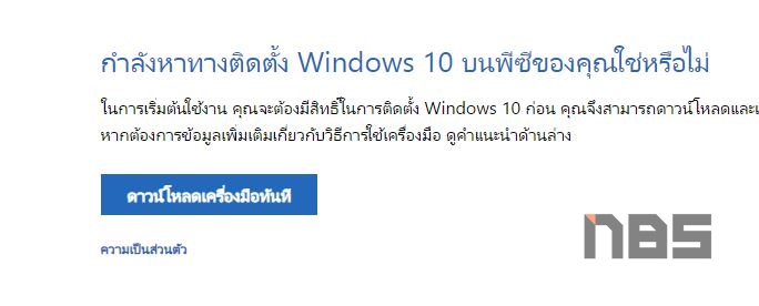 Download Windows 10 USB 2