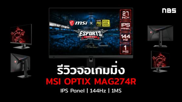 Feature image OPTIX MAG274R 1
