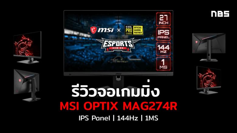 Feature image OPTIX MAG274R