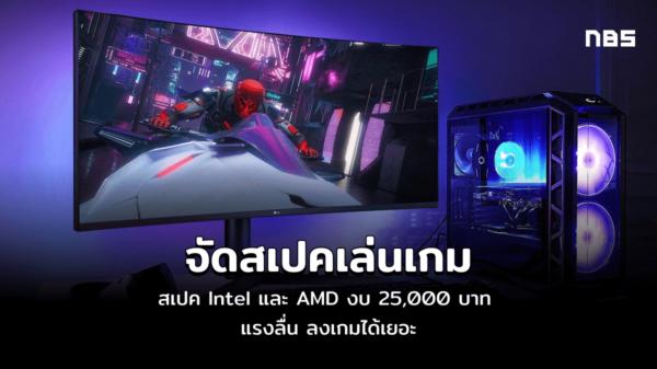 Feature image Spec Gaming