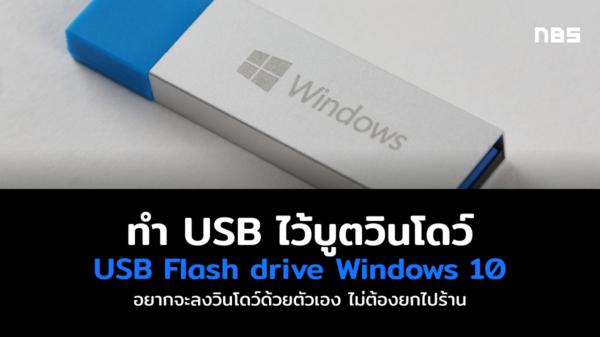 Feature image windows 10 usb 2021