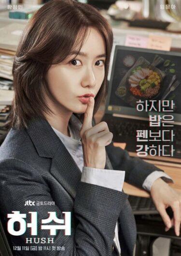 ซีรีย์เกาหลี Hush