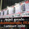 ITcity pc gaming commart 2020 cov2