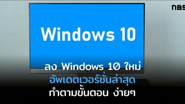 Install Windows 10 cov