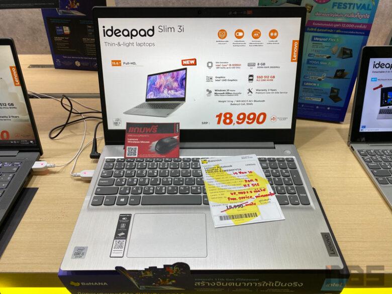 Lenovo Promotion Commart Xtreme 2020 17