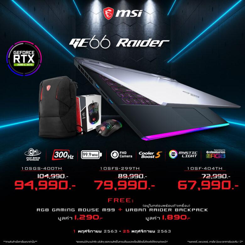 MSI Promotion i7rtx2070 p2