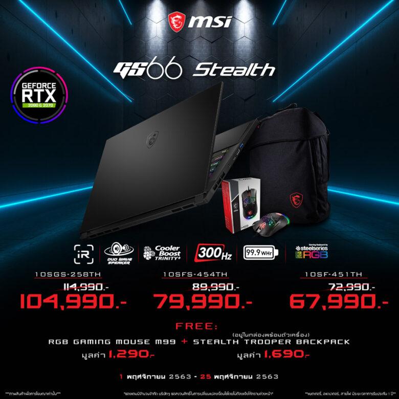 MSI Promotion i7rtx2070 p3