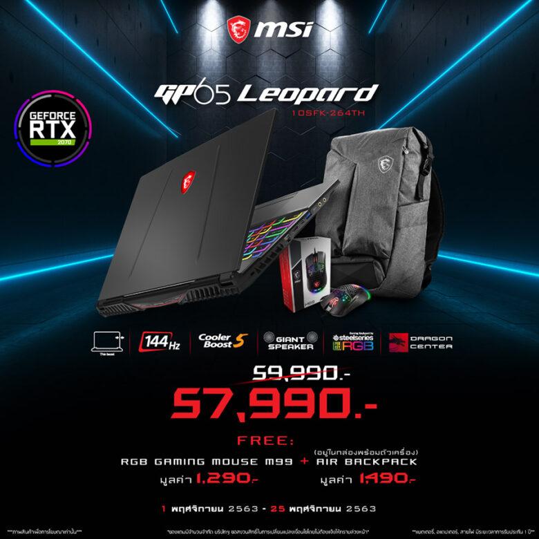 MSI Promotion i7rtx2070 p4
