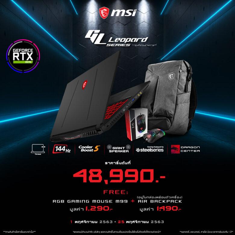 MSI Promotion i7rtx2070 p5