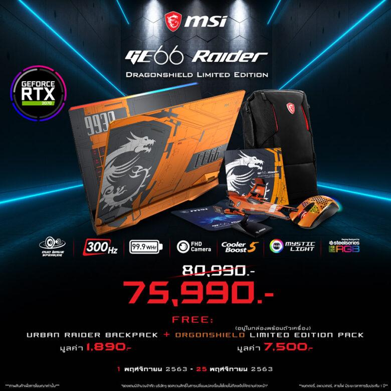 MSI Promotion i7rtx2070 p6