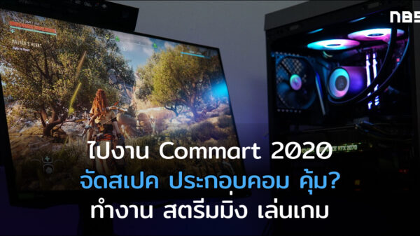 PC spec commart 2020 2 cov Copy